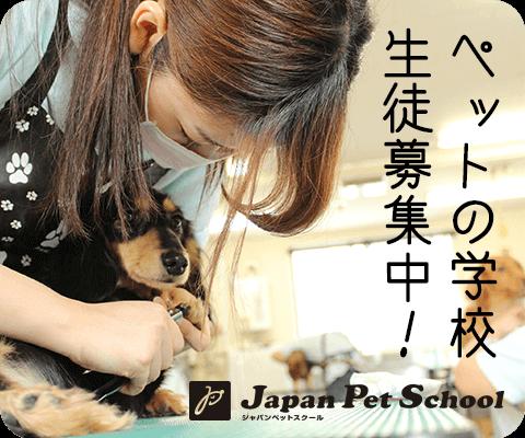 ジャパンペットスクール
